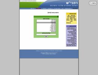 rambish.org.il screenshot