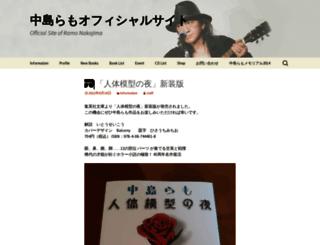 ramo-nakajima.com screenshot