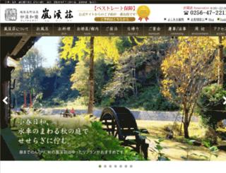 rankei.com screenshot