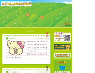 ranking.mobile-ghana.jp screenshot
