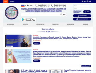 ranm.org screenshot