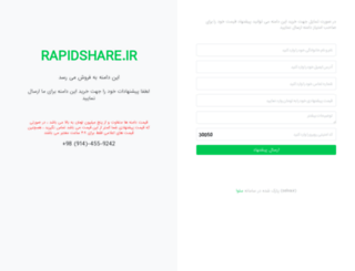 rapidshare.ir screenshot