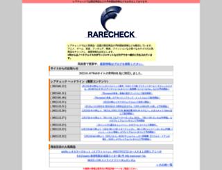 rarecheck.one-cc.com screenshot