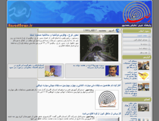 rasadnews.ir screenshot