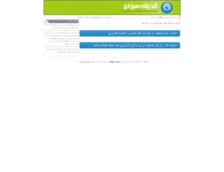 rasht.askiran.com screenshot