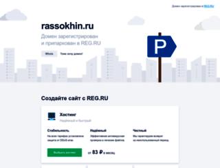 rassokhin.ru screenshot