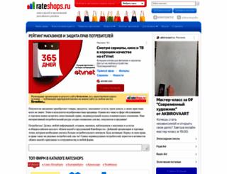 rateshops.ru screenshot