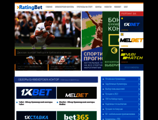 ratingbet.com screenshot