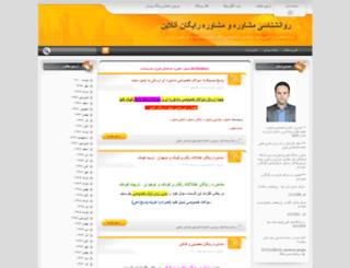 ravandan.blogfa.com screenshot