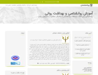 ravanshenasan.com screenshot