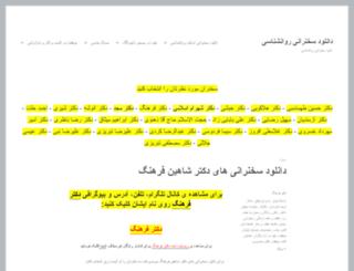 ravanshenasi.info screenshot