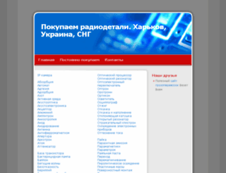 ravnopravie.kharkov.ua screenshot