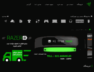 razer.ir screenshot