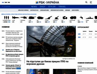 rbc.ua screenshot