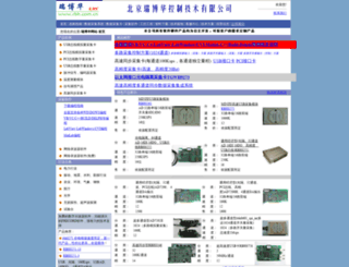 rbh.com.cn screenshot