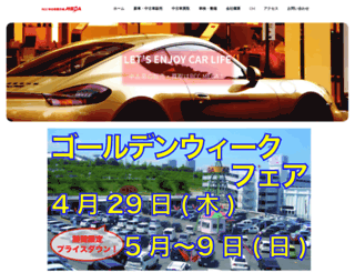rcc-mega.co.jp screenshot