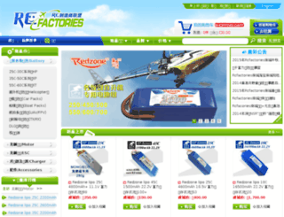 rcfactories.com screenshot