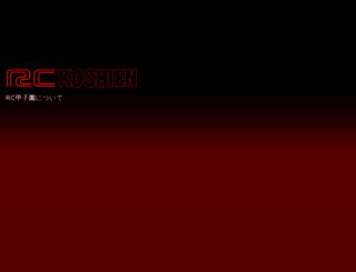 rckoshien.co.jp screenshot