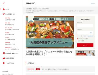 rcon.gnavi.co.jp screenshot