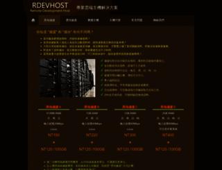 rdevhost.com screenshot