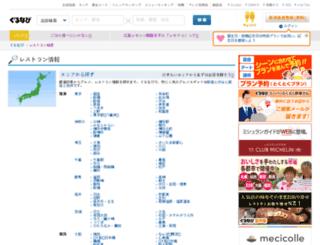 rds.gnavi.co.jp screenshot