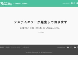 re-colle.com screenshot