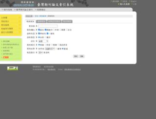 readopac.ncl.edu.tw screenshot