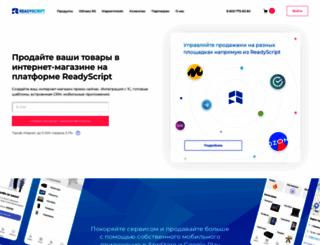 readyscript.ru screenshot