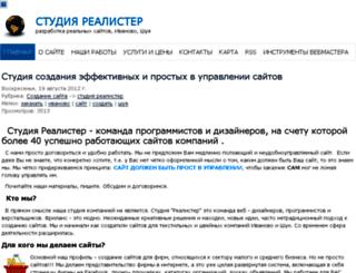 realister.ru screenshot