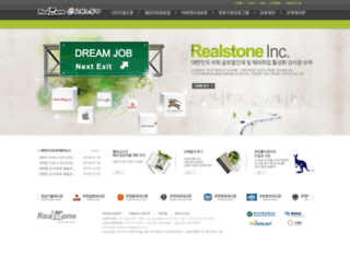 realstone.co.kr screenshot