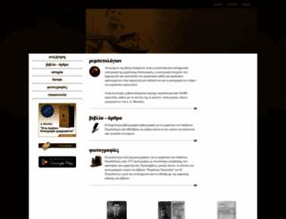 rebetiko.gr screenshot