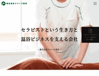 rebirth-tokyo.co.jp screenshot