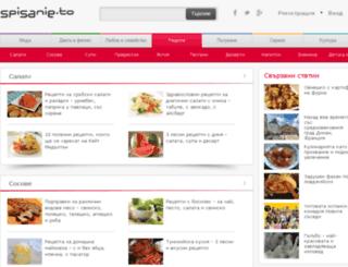 recepti.spisanie.to screenshot