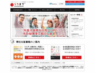recop.jp screenshot