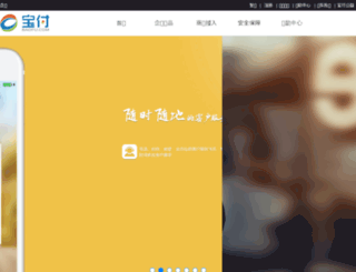 recv.baofoo.com screenshot