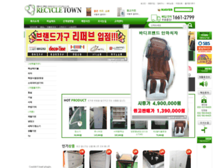 recycletown.co.kr screenshot