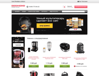 redmondshop.com screenshot