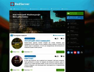 redserver.su screenshot
