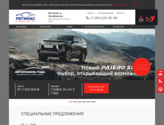 reginas-mitsubishi.ru screenshot