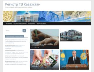 regtv.kz screenshot