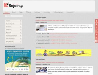 rejoin.gr screenshot