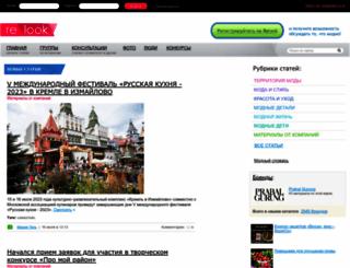 relook.ru screenshot