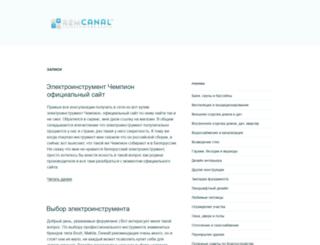 remcanal.ru screenshot