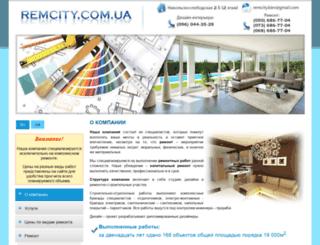 remcity.com.ua screenshot