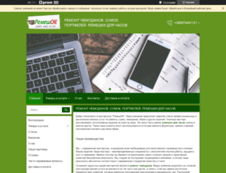 remeshok22.uaprom.net screenshot
