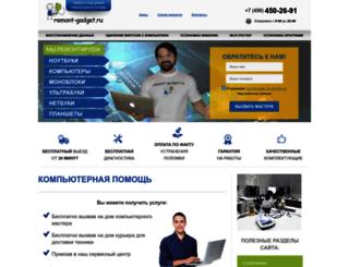 remont-gadget.ru screenshot