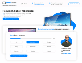 remont-televizorov.ru screenshot