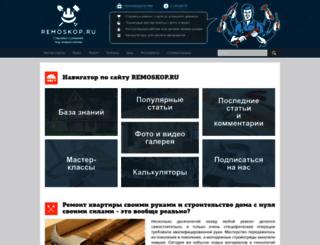remoskop.ru screenshot