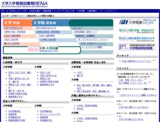 rena.gr.jp screenshot