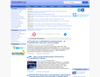 renewable.com.ua screenshot